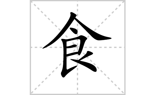 食的笔顺笔画怎么写(食的笔画、拼音、解释及成语详解)