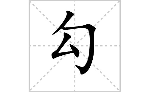 勾的笔顺笔画怎么写(勾的笔画、拼音、解释及成语详解)