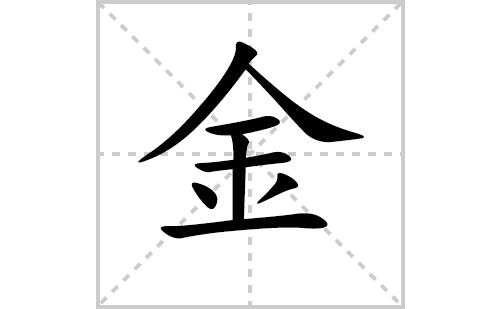 金的笔顺笔画怎么写(金的笔画、拼音、解释及成语详解)