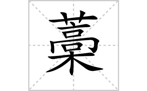 藁的笔顺笔画怎么写(藁的笔画、拼音、解释及成语详解)