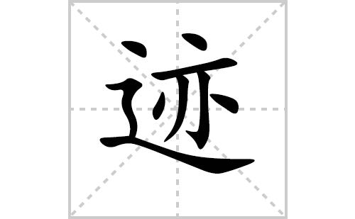 迹的笔顺笔画怎么写(迹的笔画、拼音、解释及成语详解)