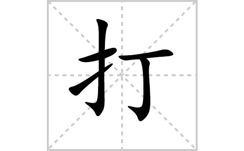 打的笔顺笔画怎么写(打的笔画、拼音、解释及成语详解)