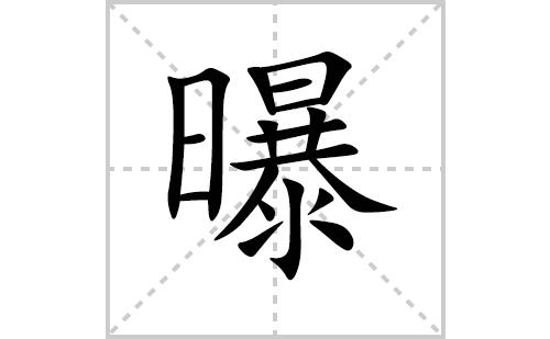 曝的笔顺笔画怎么写(曝的笔画、拼音、解释及成语详解)