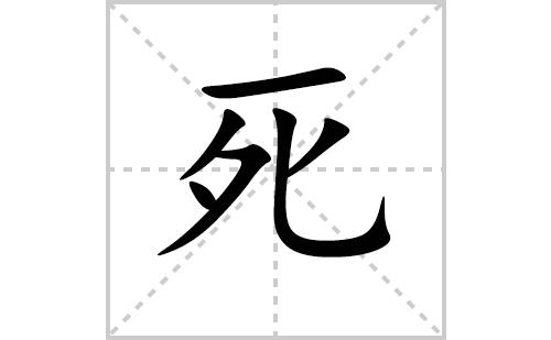 死的笔顺笔画怎么写(死的笔画、拼音、解释及成语详解)