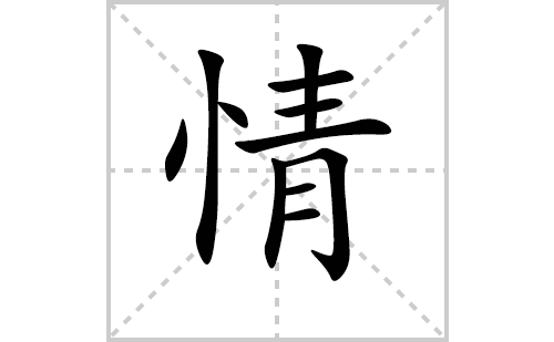 情的笔顺笔画怎么写(情的笔画、拼音、解释及成语详解)