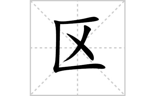 区的笔顺笔画怎么写(区的笔画、拼音、解释及成语详解)