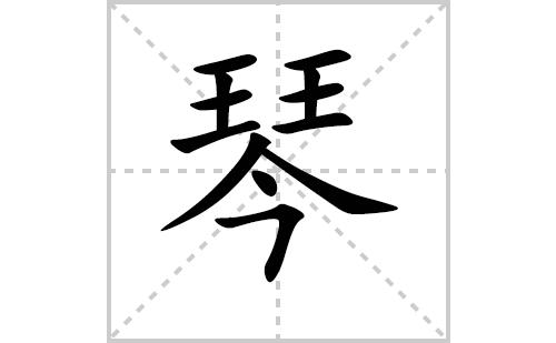 琴的笔顺笔画怎么写(琴的笔画、拼音、解释及成语详解)