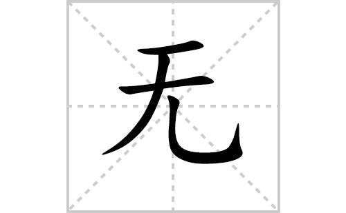 无的笔顺笔画怎么写(无的笔画、拼音、解释及成语详解)