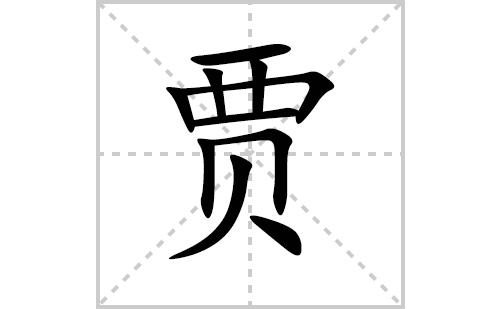 贾的笔顺笔画怎么写(贾的笔画、拼音、解释及成语详解)