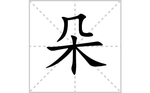 朵的笔顺笔画怎么写(朵的笔画、拼音、解释及成语详解)