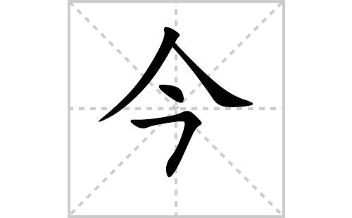 今的笔顺笔画怎么写(今的笔画、拼音、解释及成语详解)