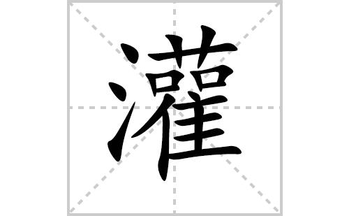 灌的笔顺笔画怎么写(灌的笔画、拼音、解释及成语详解)