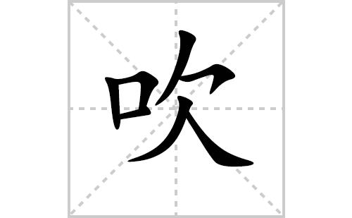 吹的笔顺笔画怎么写(吹的笔画、拼音、解释及成语详解)
