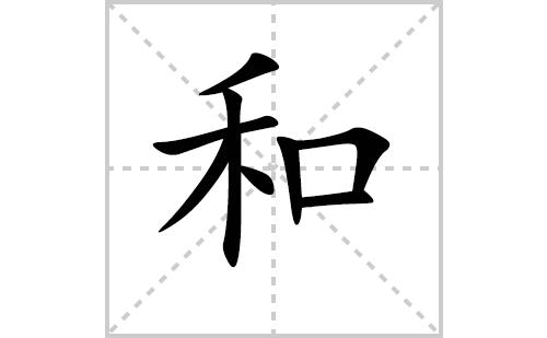 和的笔顺笔画怎么写(和的笔画、拼音、解释及成语详解)