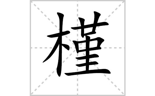 槿的笔顺笔画怎么写(槿的笔画、拼音、解释及成语详解)