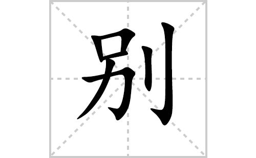 别的笔顺笔画怎么写(别的笔画、拼音、解释及成语详解)