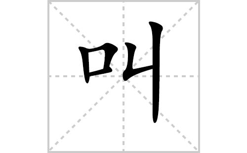 叫的笔顺笔画怎么写(叫的笔画、拼音、解释及成语详解)