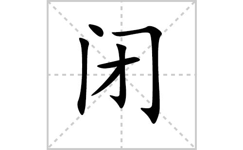 闭的笔顺笔画怎么写(闭的笔画、拼音、解释及成语详解)