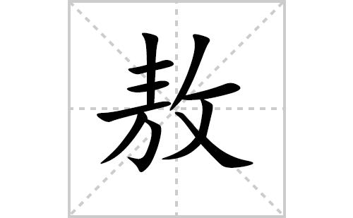 敖的笔顺笔画怎么写(敖的笔画、拼音、解释及成语详解)