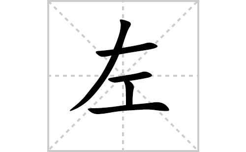 左的笔顺笔画怎么写(左的笔画、拼音、解释及成语详解)