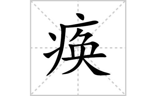 痪的笔顺笔画怎么写(痪的笔画、拼音、解释及成语详解)