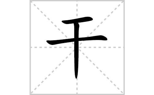 干的笔顺笔画怎么写(干的笔画、拼音、解释及成语详解)