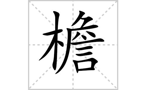 檐的笔顺笔画怎么写(檐的笔画、拼音、解释及成语详解)