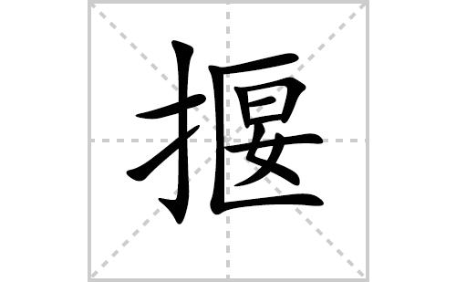 揠的笔顺笔画怎么写(揠的笔画、拼音、解释及成语详解)