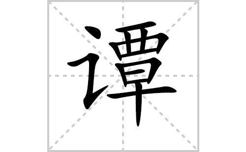 谭的笔顺笔画怎么写(谭的笔画、拼音、解释及成语详解)