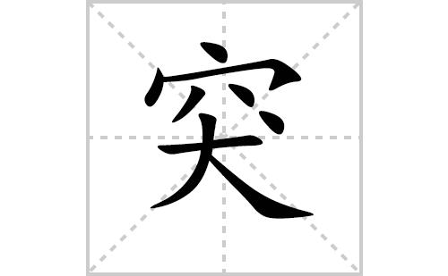 突的笔顺笔画怎么写(突的拼音、解释、成语及规范写法教程)