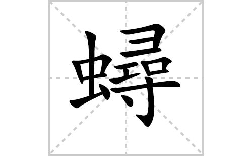 蟳的笔顺笔画怎么写(蟳的拼音、解释、成语及规范写法)
