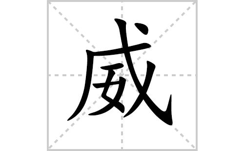威的笔顺笔画怎么写(威的笔画、拼音、解释及成语详解)