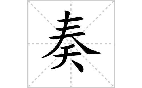 奏的笔顺笔画怎么写(奏的笔画、拼音、解释及成语详解)