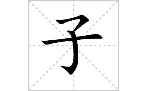 子的笔顺笔画怎么写(子的笔画、拼音、解释及成语详解)