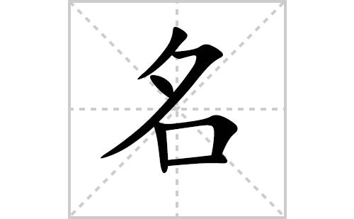 名的笔顺笔画怎么写(名的笔画、拼音、解释及成语详解)