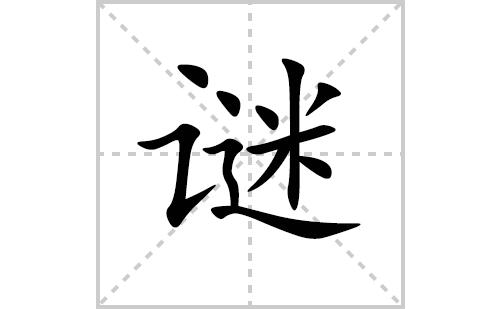 谜的笔顺笔画怎么写(谜的笔画、拼音、解释及成语详解)