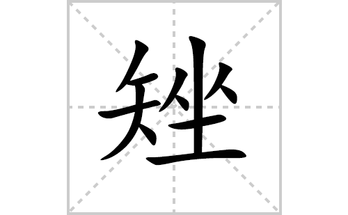 矬的笔顺笔画怎么写(矬的笔画、拼音、解释及成语详解)