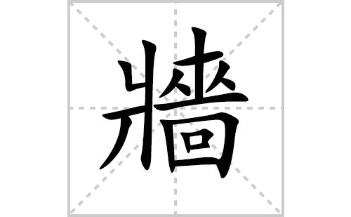牆的笔顺笔画怎么写(牆的笔画、拼音、解释及成语详解)