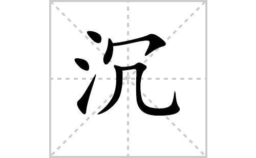 沉的笔顺笔画怎么写(沉的笔画、拼音、解释及成语详解)