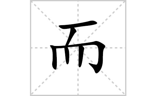 而的笔顺笔画怎么写(而的笔画、拼音、解释及成语详解)