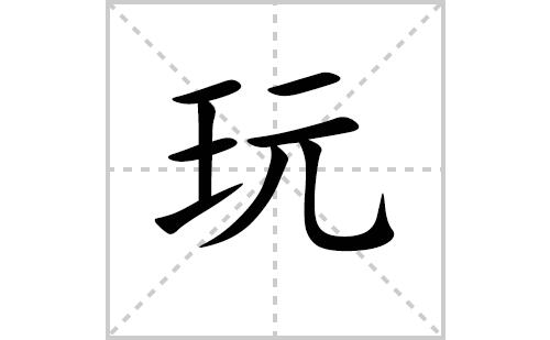 玩的笔顺笔画怎么写(玩的笔画、拼音、解释及成语详解)