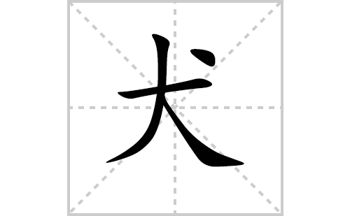飞的笔顺笔画怎么写(飞的笔画、拼音、解释及成语详解)