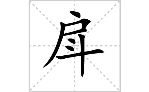 戽的笔顺笔画怎么写(戽的笔画、拼音、解释及成语详解)