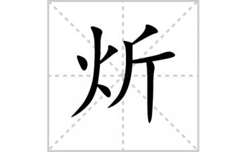 炘的笔顺笔画怎么写(炘的笔画、拼音、解释及成语详解)