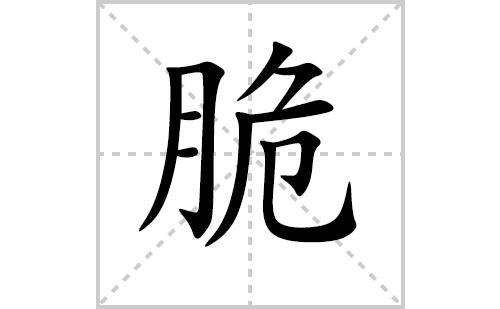 脆的笔顺笔画怎么写(脆的笔画、拼音、解释及成语详解)