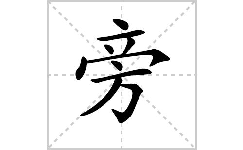 旁的笔顺笔画怎么写(旁的笔画、拼音、解释及成语详解)