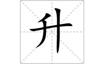 升的笔顺笔画怎么写(升的笔画、拼音、解释及成语详解)