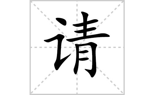 请的笔顺笔画怎么写(请的笔画、拼音、解释及成语详解)
