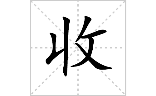 收的笔顺笔画怎么写(收的笔画、拼音、解释及成语详解)
