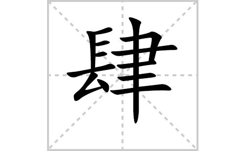 肆的笔顺笔画怎么写(肆的笔画、拼音、解释及成语详解)